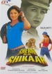 Sherni Ka Shikar | Full Length Bollywood Action Hindi Movie | Shilpa Shetty
