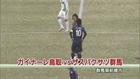 ガイナーレ鳥取 vs ザスパクサツ群馬